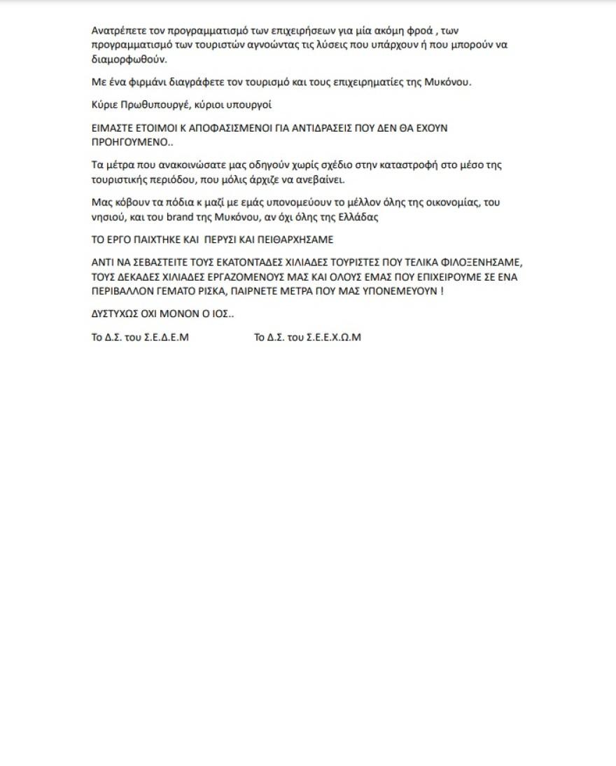 Μύκονος: «Βράζει» το νησί για τα νέα μέτρα – Σκληρή ανακοίνωση από τους επιχειρηματίες