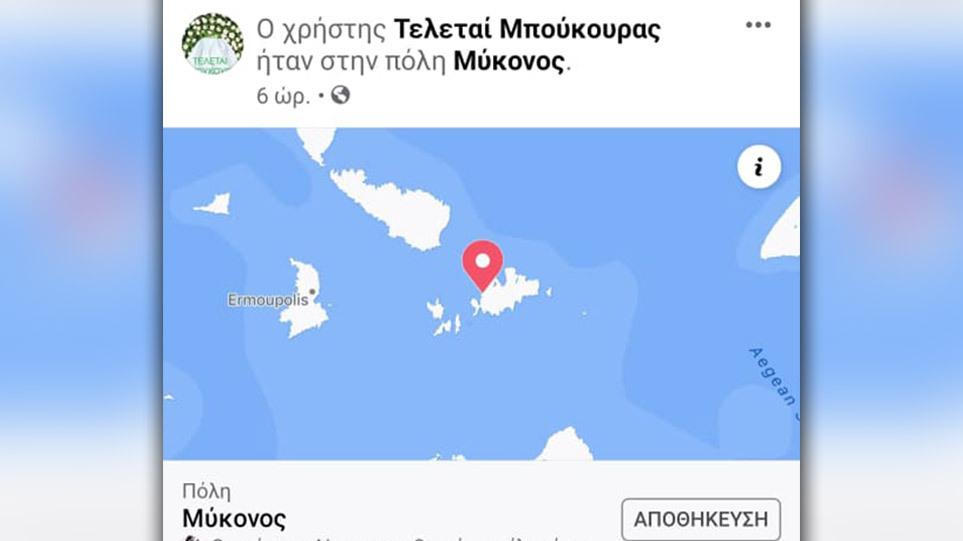 Ο Μπούκουρας… ξαναχτύπησε με location Mykonos