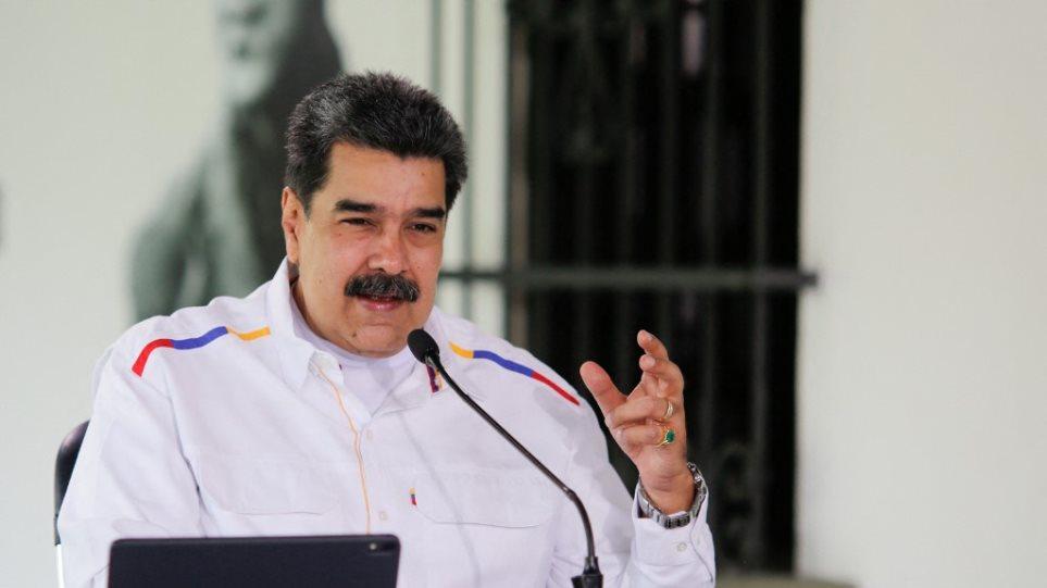 Ο Νικολάς Μαδούρο κατηγορεί τις ΗΠΑ ότι σχεδιάζουν τη δολοφονία του