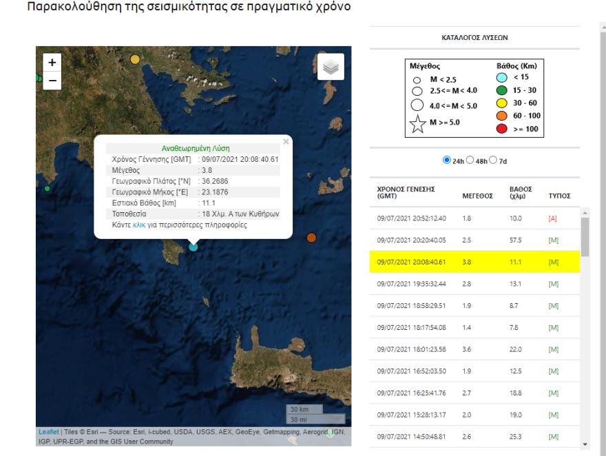 Σεισμός 3,8 Ρίχτερ ανησύχησε τα Κύθηρα