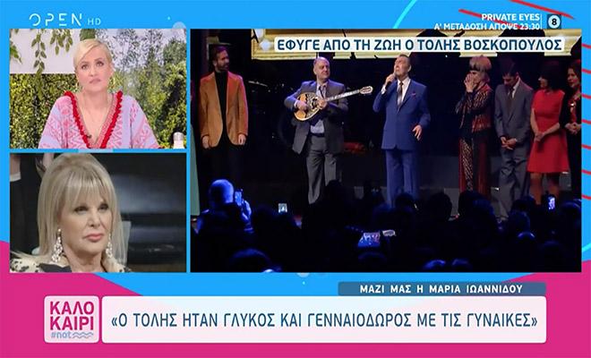 Τόλης Βοσκόπουλος: Κατέρρευσε η Μαρία Ιωαννίδου ακούγοντας την είδηση για τον θάνατό του