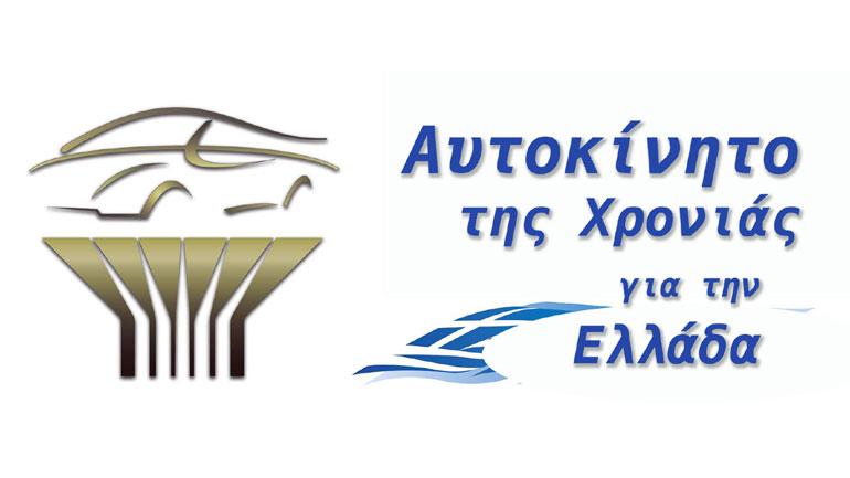 Νέο Διοικητικό Συμβούλιο για το Αυτοκίνητο της Χρονιάς