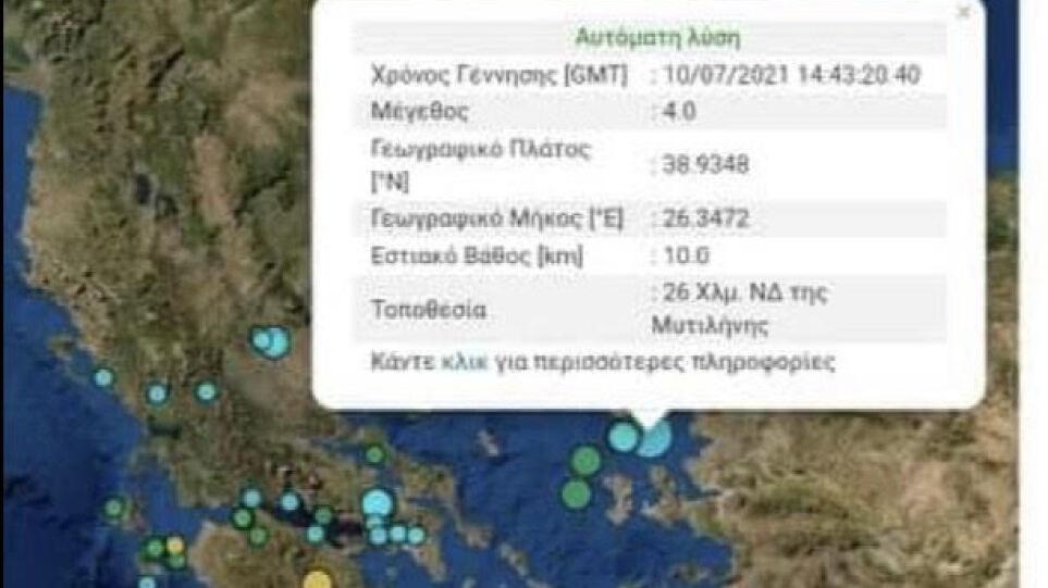 Σεισμός στη Μυτιλήνη – 4 Ρίχτερ