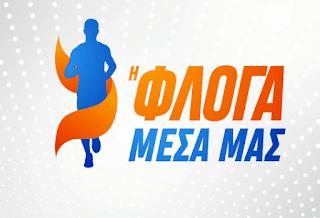 Open: «Η Φλόγα Μέσα Μας», γιατί Ολυμπιονίκης δεν γεννιέσαι, γίνεσαι… (trailer)