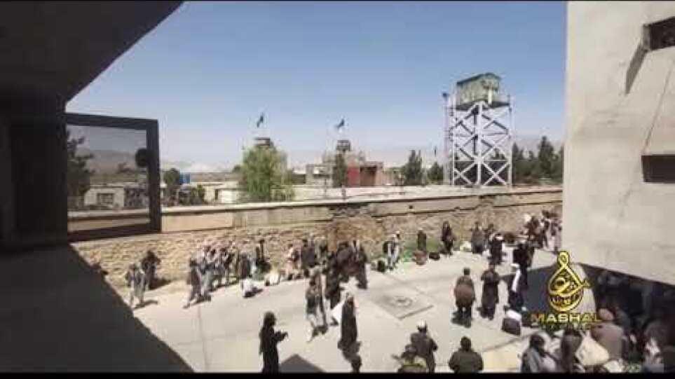 Αφγανιστάν: Οι Ταλιμπάν απελευθερώνουν ισλαμιστές από φυλακή της Καμπούλ – Βίντεο