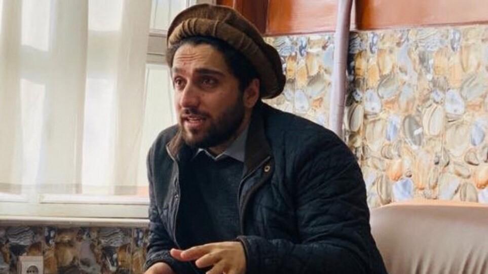 Αφγανιστάν: «Δεν τίθεται ζήτημα να σταματήσει η μάχη» στην κοιλάδα του Πανσίρ, διαμηνύει ο Αχμάντ Μασούντ