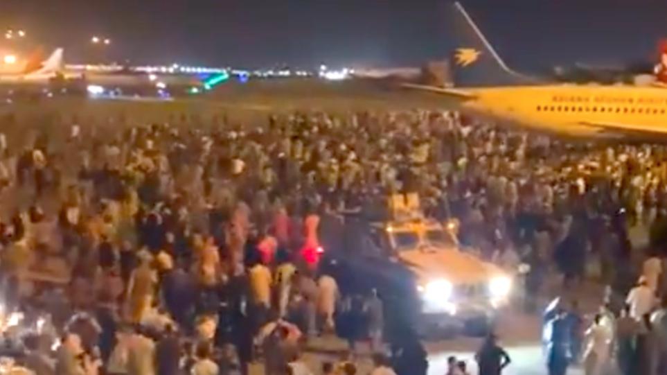 Αφγανιστάν: Το αεροδρόμιο της Καμπούλ δέχεται πυρά, λέει το Στέιτ Ντιπάρτμεντ – Τους Αμερικανούς κατηγορούν οι Αφγανοί