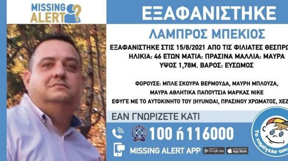Θεσπρωτία: Νεκρός βρέθηκε ο 46χρονος που είχε χαθεί από τον Δεκαπενταύγουστο