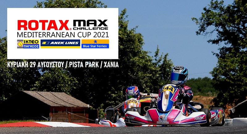 """Κυριακή 29 Αυγούστου -""""Pista Park"""" Χανιά:1o Rotax MAX Challenge Mediterranean Cup 2021"""