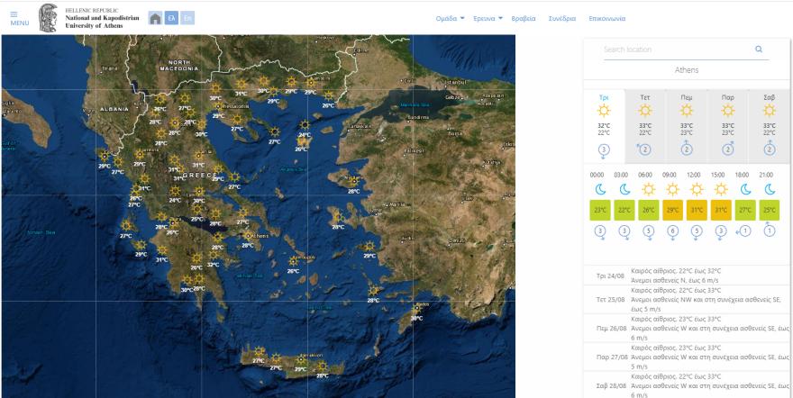 Καιρός στην Αθήνα: Άνεμοι έως 7 μποφόρ – Οι περιοχές που κινδυνεύουν με πλημμύρες μετά τις φωτιές