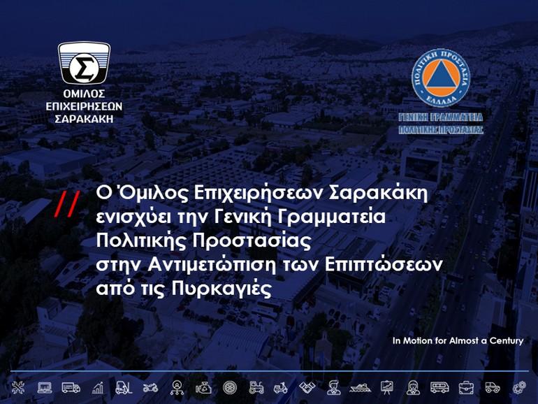 O Όμιλος Σαρακάκη παραχώρησε στη Γεν. Γραμματεία Πολιτικής Προστασίας αυτοκίνητα για τις έκτακτες ανάγκες των πυρκαγιών