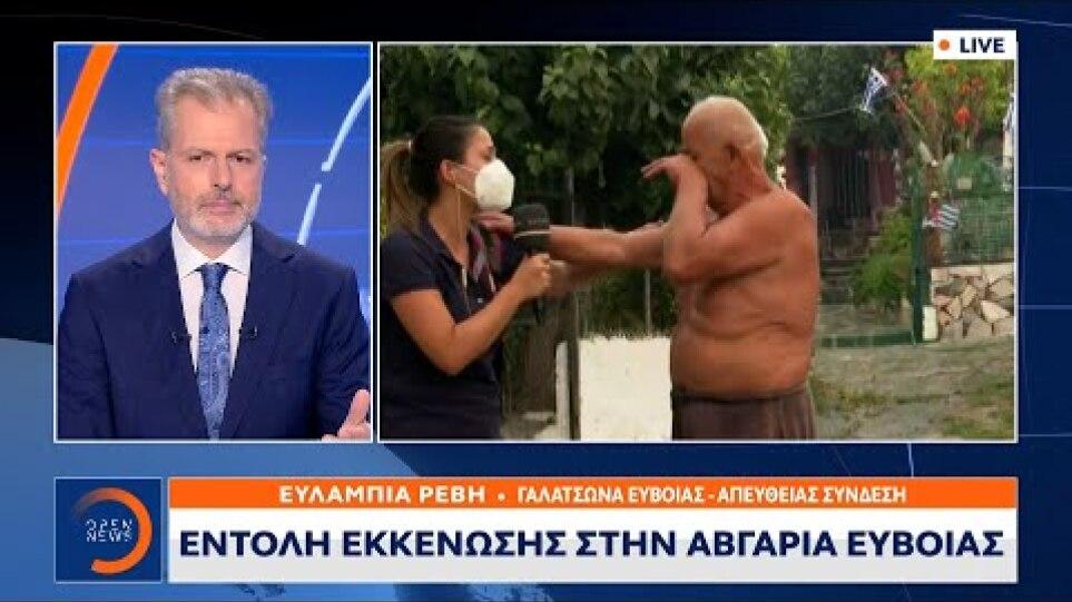 Φωτιά στην Εύβοια: Δημοσιογράφος κλαίει on air αγκαλιά με ηλικιωμένο – Δείτε βίντεο