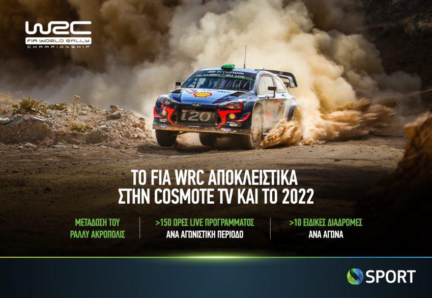 Το FIA World Rally Championship (WRC) αποκλειστικά στην COSMOTE TV και την επόμενη χρονιά