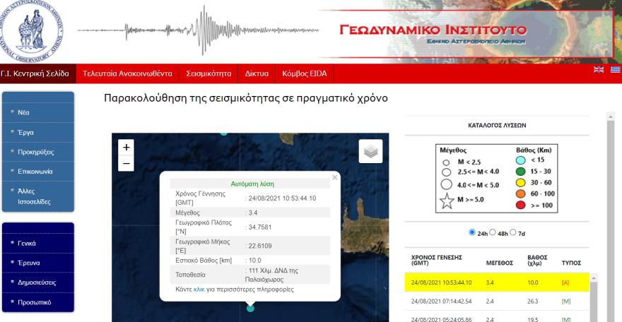 Ασθενής σεισμική δόνηση στα ανοιχτά της Κρήτης