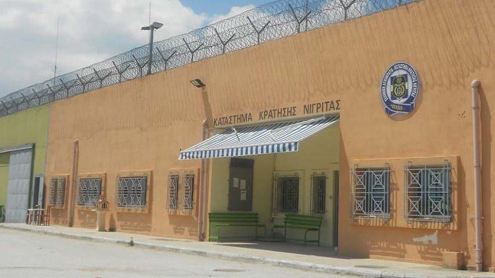Φυλακές Νιγρίτας: 13 κρούσματα κορωνοϊού – Ανεμβολίαστο το 75% του προσωπικού