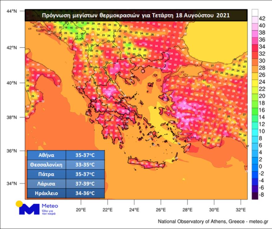 Καιρός σήμερα: Ανεβαίνει η θερμοκρασία – Δείτε σε χάρτες πού θα δούμε 39άρια