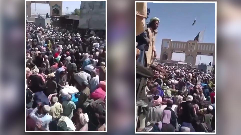 Αφγανιστάν: Κοσμοπλημμύρα στα σύνορα με το Πακιστάν – Δείτε σε βίντεο τον στριμωγμένο κόσμο που περιμένει να περάσει