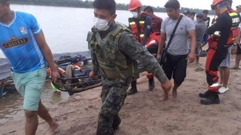 Περού: Τουλάχιστον έντεκα νεκροί μετά τη σύγκρουση πλοίων σε ποταμό – Δείτε βίντεο