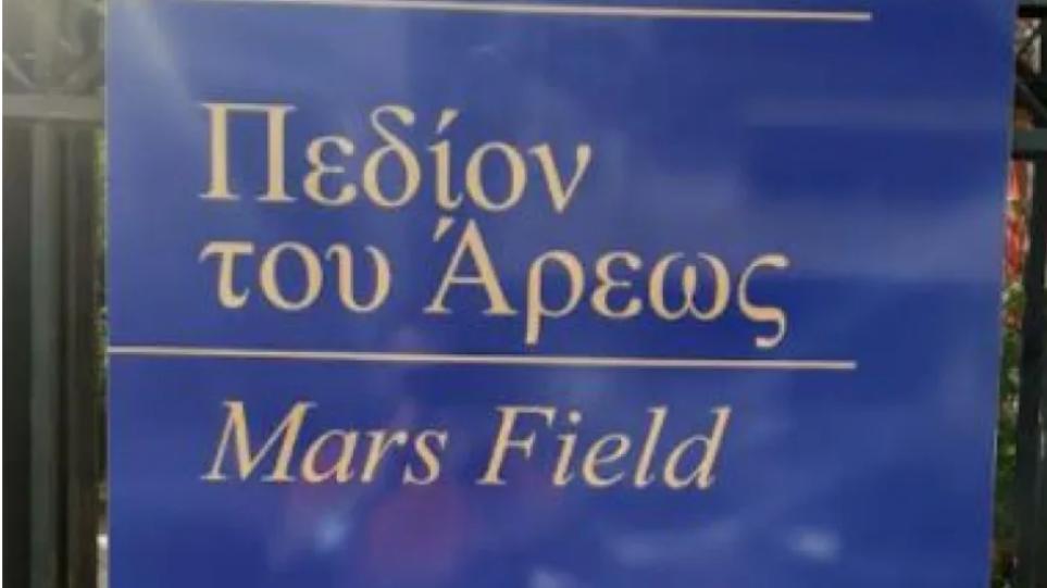 Πεδίον του Άρεως: Αλλάζει τις πινακίδες «Mars Field» μετά το σάλο ο Πατούλης