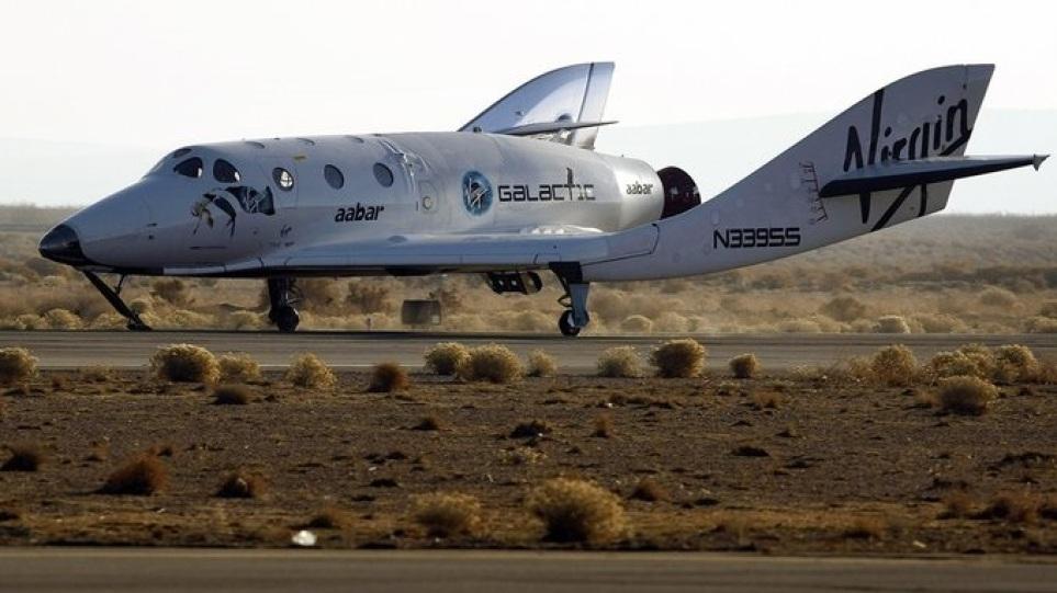 ΗΠΑ: Η FAA καθηλώνει στο έδαφος το διαστημόπλοιο «SpaceShipTwo» της Virgin Galactic