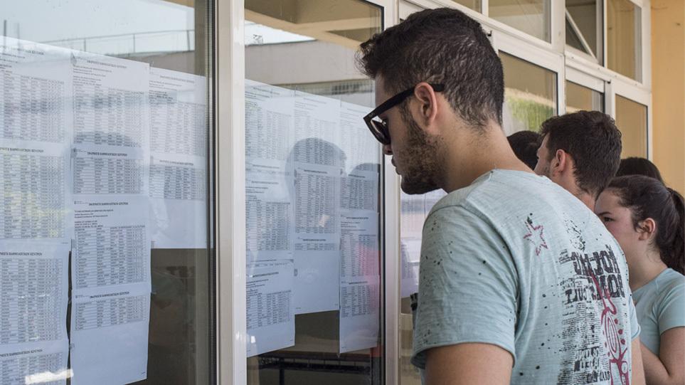 Ξεκινούν από σήμερα – ηλεκτρονικά – οι εγγραφές επιτυχόντων στην Τριτοβάθμια εκπαίδευση