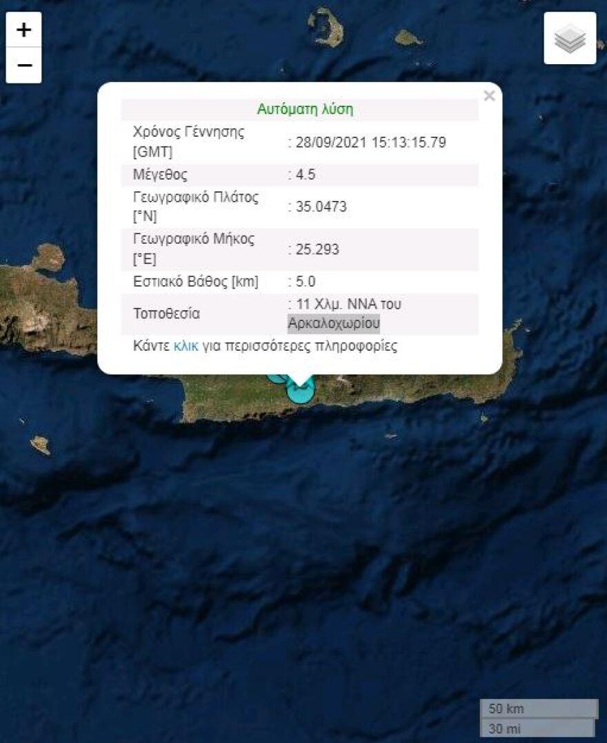 Νέος σεισμός 4,5 Ρίχτερ στην Κρήτη