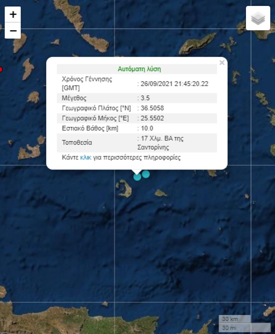 Σαντορίνη: Σεισμός 3,5 Ρίχτερ