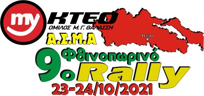 Μέχρι σήμερα οι δηλώσεις συμμετοχής για το myKTEO 9ο Φθινοπωρινό Ράλι