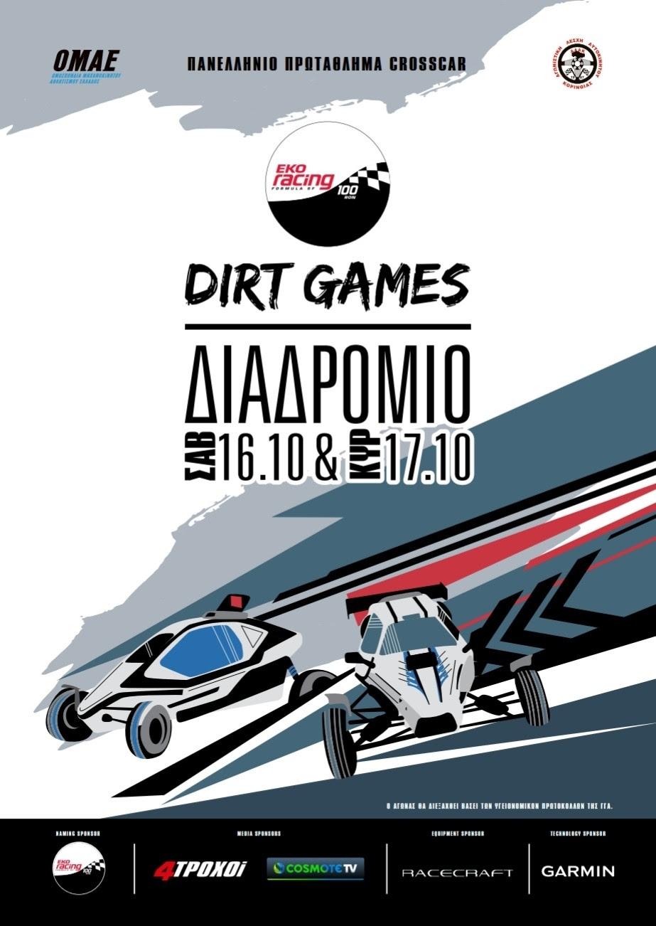 Ο επόμενος αγώνας ΕΚΟ Racing Dirt Games στα Οκτωβρίου