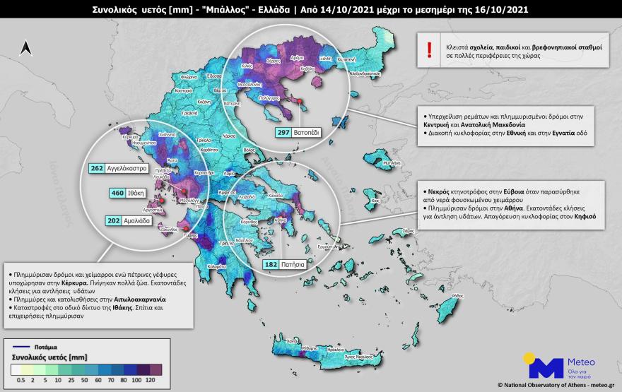 "Meteo: Μεγάλα ύψη βροχής και πληθώρα προβλημάτων από το πέρασμα της κακοκαιρίας ""Μπάλλος"""